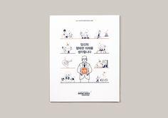미래에셋 브로슈어 | 601BISANG Brochure Layout, Brochure Design, Flyer Design, Branding Design, Company Profile Design, Leaflet Design, Book Design Layout, Information Graphics, Illustration Sketches