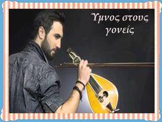 Ύμνος στους γονείς Violin, Guitar, Music Instruments, Art, Art Background, Musical Instruments, Kunst, Performing Arts, Guitars