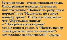 Не понять никому кроме русских