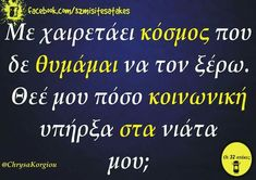 Funny Greek Quotes, Funny Picture Quotes, Funny Quotes, Stupid Funny Memes, Funny Facts, Funny Shit, Funny Stuff, General Quotes, Sarcasm