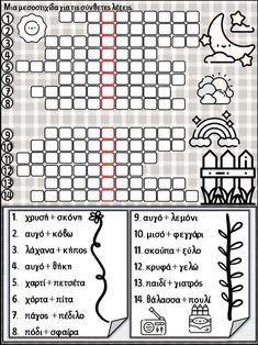 Αλληλογραφώ / Φύλλα εργασίας για τη 15η ενότητα της γλώσσας της β΄ δη… School Border, Learn Greek, Special Education Teacher, Your Message, Elementary Schools, Worksheets, Language, Clip Art, Learning