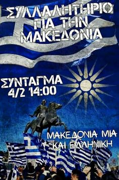Macedonia Greece, Cradle Of Civilization, The Son Of Man, In Ancient Times, Greek Life, Ancient Greece, Mythology, Life Is Good, History