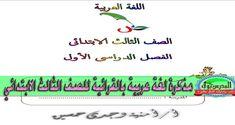 مذكرة لغة عربية للصف الثالث الابتدائي بالقرائية للاستاذه امنية وجدي