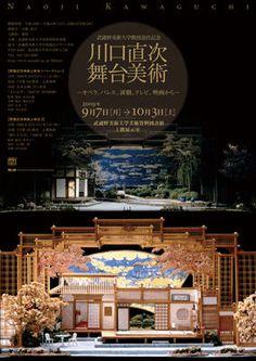 優れた紙面デザイン 日本語編 (表紙・フライヤー・レイアウト・チラシ)1300枚位 - NAVER まとめ Stage Set, Asian Style, Mansions, House Styles, Naver, Poster, Design, Google, Mansion Houses