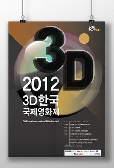 2012 3D KIFF by Heekyeong Kim, via Behance