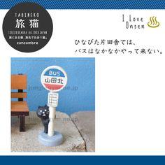 デコレ(decole)コンコンブル(concombre)旅猫/バス停