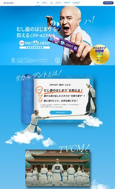 ReCALDENT   Web Design Clip [L] 【ランディングページWebデザインクリップ】 Web Japan, Landing, Campaign, Web Design, Banner, Korean, Japanese, Posts, Summer