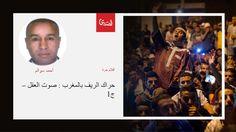 حراك الريف بالمغرب: صوت العقل - ج1