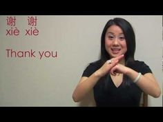 ▶ Basic Greetings in Mandarin Chinese: Hello, How Are You, Thank you, Good-bye etc. 你好! - YouTube