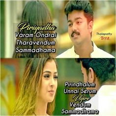 Wt a lyric lvly. Tamil Movie Love Quotes, Love Song Quotes, Like Quotes, Dad Quotes, Best Love Quotes, Strong Quotes, Lyric Quotes, Movie Quotes, Love Songs