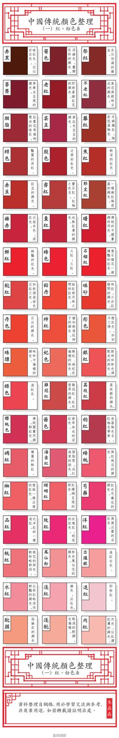 中國傳統顏色整理(一)之紅、粉色系 by 朱森森 on Weibo