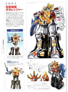 Super Sentai Art Collection These are my newer scans of the book and not the Thai-Toku scans. Power Rangers Wild Force, Power Rangers Ninja Steel, Go Go Power Rangers, Mighty Morphin Power Rangers, Power Rangers Megazord, Arte Robot, Robot Art, Robots, Zoids