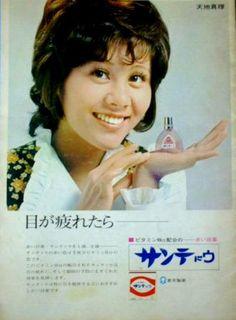天地真理CM広告 4 - 駄菓子屋バッジおやじのブログ - Yahoo!ブログ