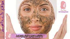 ماسك رهيب لتفتيح البشرة الدهنية وعلاج آثار الحبوب HD