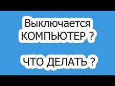 Компьютер сам выключается! Что делать? | Pro100 Polezno