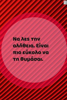 Psygrams Ideas in words Greek Quotes, True Words, Better Life, Clever, Neon Signs, Relationship, Posts, Thoughts, Sayings