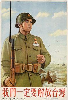 Designer: Yang Han (杨涵) January We will certainly liberate Taiwan Women… Chinese Propaganda Posters, Chinese Posters, Propaganda Art, Political Posters, Chinese Tanks, Mao Zedong, Chinese China, People's Liberation Army, Illustration Story