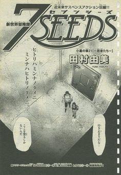 『7SEEDS/小暑の章21 -若者たち-』田村由美