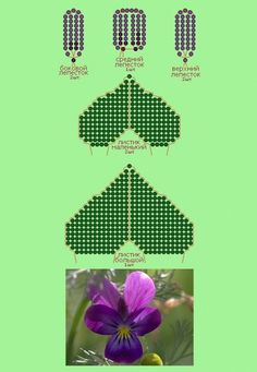 Seed Bead Flowers, French Beaded Flowers, Tree Patterns, Flower Patterns, Peyote Patterns, Beading Patterns, Seed Bead Art, Ideas Joyería, Bead Loom Bracelets