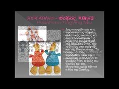μασκότ ολυμπιακών αγώνων - YouTube Olympic Games, Youtube, Youtubers, Youtube Movies