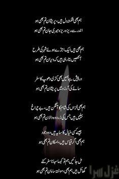 Poetry Funny, Nice Poetry, Soul Poetry, Poetry Pic, Beautiful Poetry, Poetry Feelings, Poetry Quotes In Urdu, Best Urdu Poetry Images, Urdu Poetry Romantic