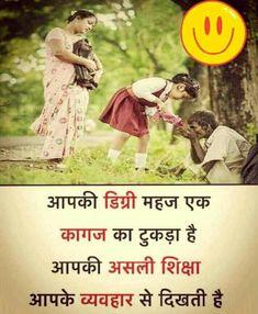 Quotes and Whatsapp Status videos in Hindi, Gujarati, Marathi Good Morning Quotes Friendship, Flirty Good Morning Quotes, Morning Prayer Quotes, Morning Greetings Quotes, Father Quotes In Hindi, Hindi Quotes Images, Hindi Quotes On Life, Sikh Quotes, Shyari Quotes