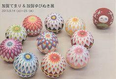 yubinuki & kagatemari exhibition advert