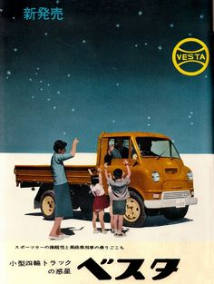 These little half truck half vans! Retro Advertising, Vintage Advertisements, Vintage Ads, Advertising History, Vintage Posters, Classic Japanese Cars, Classic Cars, Vintage Japanese, Mini Trucks