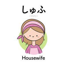 [278] しゅふ | shufu | housewife