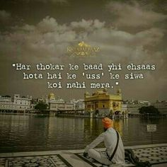 Gurbani Quotes, Motivational Quotes In Hindi, Islamic Inspirational Quotes, Religious Quotes, Hindi Quotes, True Quotes, Sikh Quotes, Quotes Images, Faith In God Quotes