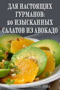 For true gourmets: 20 delicious salads . - For real gourmets: 20 gourmet salads from Avocado – # avocado # gourmet # for # of # gourmet Veg Dishes, Tasty Dishes, I Love Food, Good Food, Yummy Food, Cooking Forever, Healthy Cooking, Cooking Recipes, Gourmet Salad