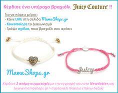 Διαγωνισμός του MamaShops.gr με δώρο ένα βραχιόλι JUICY COUTURE σε 2 χρώματα, λευκό ή ροζ - http://www.saveandwin.gr/diagonismoi-sw/diagonismos-tou-mamashops-gr-me-doro-ena-vraxioli-juicy-couture-se-2/