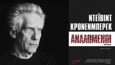 Διαγωνισμός Flix.gr - Κερδίστε αντίτυπα από το μυθιστόρημα του Ντέιβιντ Κρόνενμπεργκ «Αναλωμένοι» - https://www.saveandwin.gr/diagonismoi-sw/diagonismos-flix-gr-kerdiste-antitypa-apo-to-mythistorima-tou-nteivint/