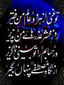 Tu ghani az har do aalam, mann faqeer | SMS WHIM | Sufi, Arabic