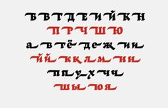 Amalta Cyrillic capitals and lowercase with swashes.