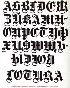 Русский готический шрифт бесплатно (кириллическая азбука)