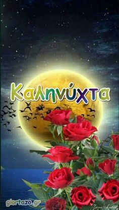 Good Night Blessings, Greek Language, Fall Arrangements, Baby Images, Good Night Quotes, Good Morning, Diy And Crafts, Blessed, Pictures