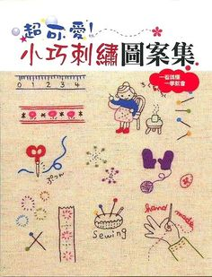 Cutest Samplers for Embroidery Japanese craft by MeMeCraftwork, $18.00