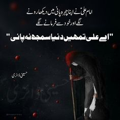 Jumma Mubarak, Islam Facts, Imam Ali, Islam Quran, Urdu Poetry, Allah, Bait, Badass, Islamic