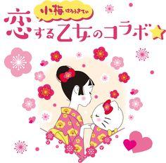 小梅とハローキティ 恋する乙女のコラボ☆