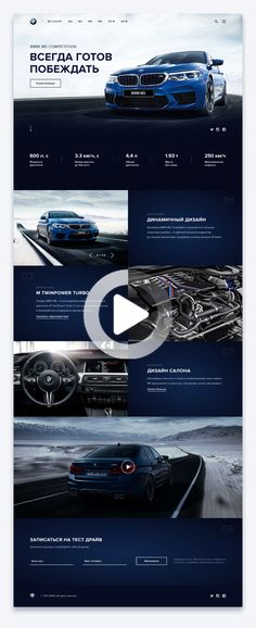 Behance :: Search #webdesigns #websitedesign Layout Design, Web Design, Website Design Inspiration, Bmw M5, Behance, Concept, Lettering, Search, Gallery