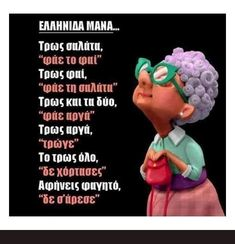 Ελληνίδα μάνα Funny Greek Quotes, Greek Memes, Funny Minion Memes, Funny Jokes, Funny Images, Funny Photos, Funny Statuses, Proverbs Quotes, Clever Quotes