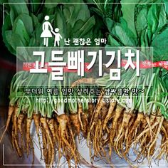 Korean Dishes, Korean Food, Cooking Recipes For Dinner, Kimchi Recipe, Food Menu, Food Plating, How To Lose Weight Fast, Asparagus, Green Beans