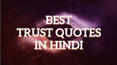 Trust Quotes in Hindi: विश्वास का हमारे जीवन में बहुत महत्व होता है। किसी भी रिश्ते को कायम रखने के लिए विश्वास एक महत्वपूर्ण पहलू होता है।