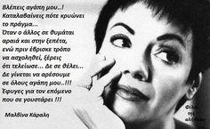 Audrey Hepburn, British passport photo, 1946 (via rareaudreyhepburn) Greek Quotes, Wise Quotes, Poetry Quotes, Funny Quotes, Young Audrey Hepburn, George Peppard, Ferrat, Life Words, Word Out
