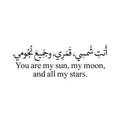 Du bist meine Sonne, mein Mond und alle meine Sterne tattoo quotes tattoos tattoos tattoo fonts for men meaningful quotes quotes about life quotes latin quotes motivational Islamic Quotes, Muslim Quotes, Quran Quotes, Arabic English Quotes, Arabic Love Quotes, The Words, Cute Quotes, Words Quotes, Author Quotes