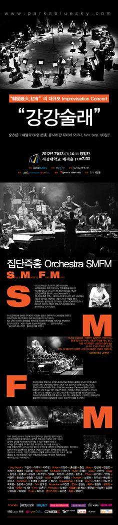 집단즉흥 재즈 공연 SMFM(Seoul Meeting Free Music)