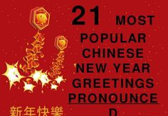 Latest lunar new year greeting in english words quotes wishes photos happy lunar new year greetings message quotes images free 2018 m4hsunfo