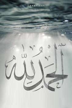 All praise is due to Allah alone Allah Calligraphy, Islamic Art Calligraphy, Caligraphy, Arabic Art, Arabic Words, Alhamdulillah, Reading Al Quran, Islamic Wall Decor, Islamic Society