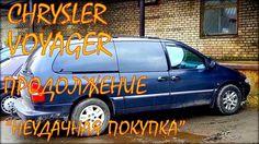 Chrysler Voyager, неудачная покупка. Недобросовестный автосалон в Эстонии. Авто из Европы, покупка и перегон в Россию, целиком на запчасти. Перегон авто из Европы, заказ на сайте auto-spar.ru